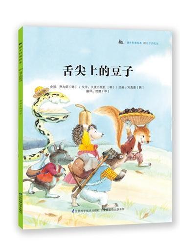 蜗牛科普绘本-舌尖上的豆子:科普教育典范读本,韩国本土销量突破200万册!奇妙的科学童话+有趣的科普知识,为3-6岁孩子度身打造,让孩子从小爱上科学!