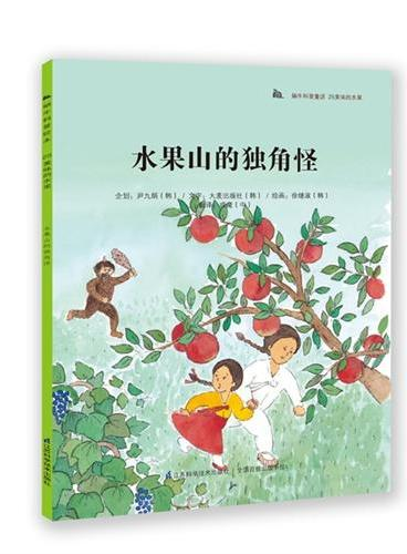 蜗牛科普绘本-水果山的独角怪:科普教育典范读本,韩国本土销量突破200万册!奇妙的科学童话+有趣的科普知识,为3-6岁孩子度身打造,让孩子从小爱上科学!