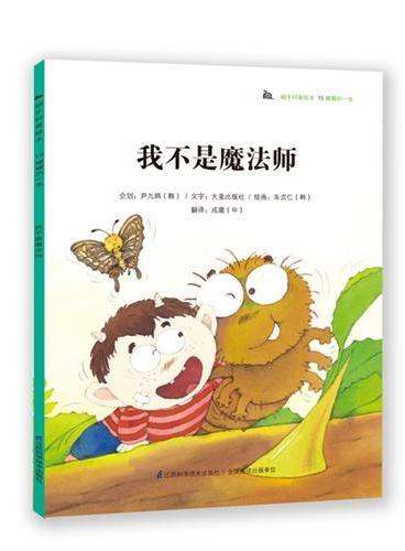 蜗牛科普绘本-我不是魔法师:科普教育典范读本,韩国本土销量突破200万册!奇妙的科学童话+有趣的科普知识,为3-6岁孩子度身打造,让孩子从小爱上科学!