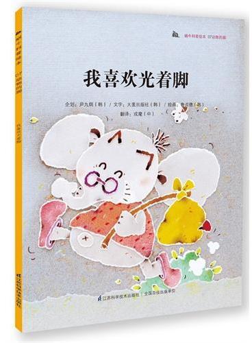 蜗牛科普绘本-我喜欢光着脚:科普教育典范读本,韩国本土销量突破200万册!奇妙的科学童话+有趣的科普知识,为3-6岁孩子度身打造,让孩子从小爱上科学!