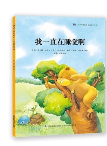 蜗牛科普绘本-我一直在睡觉啊:科普教育典范读本,韩国本土销量突破200万册!奇妙的科学童话+有趣的科普知识,为3-6岁孩子度身打造,让孩子从小爱上科学!