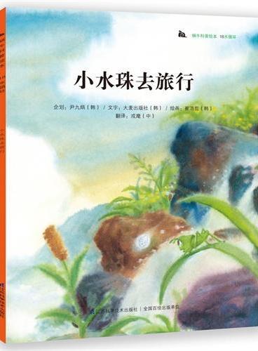 蜗牛科普绘本-小水珠去旅行:科普教育典范读本,韩国本土销量突破200万册!奇妙的科学童话+有趣的科普知识,为3-6岁孩子度身打造,让孩子从小爱上科学!