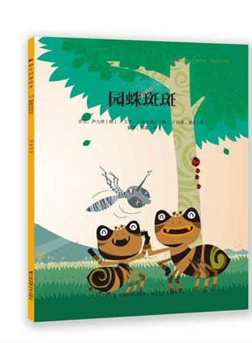 蜗牛科普绘本-园蛛斑斑:科普教育典范读本,韩国本土销量突破200万册!奇妙的科学童话+有趣的科普知识,为3-6岁孩子度身打造,让孩子从小爱上科学!