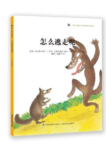 蜗牛科普绘本-怎样逃走呢:科普教育典范读本,韩国本土销量突破200万册!奇妙的科学童话+有趣的科普知识,为3-6岁孩子度身打造,让孩子从小爱上科学!