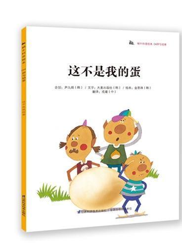 蜗牛科普绘本-这不是我的蛋:科普教育典范读本,韩国本土销量突破200万册!奇妙的科学童话+有趣的科普知识,为3-6岁孩子度身打造,让孩子从小爱上科学!