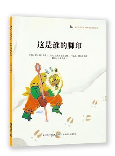 蜗牛科普绘本-这是谁的脚印:科普教育典范读本,韩国本土销量突破200万册!奇妙的科学童话+有趣的科普知识,为3-6岁孩子度身打造,让孩子从小爱上科学!