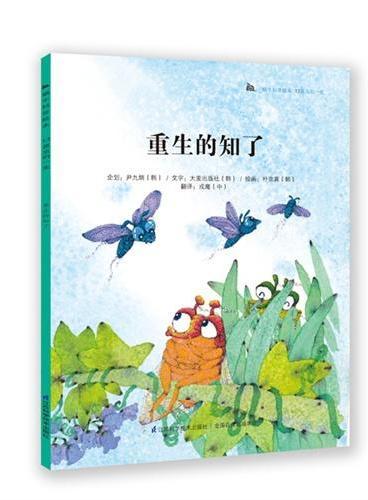 蜗牛科普绘本-重生的知了:科普教育典范读本,韩国本土销量突破200万册!奇妙的科学童话+有趣的科普知识,为3-6岁孩子度身打造,让孩子从小爱上科学!