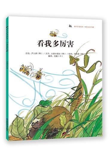 蜗牛科普绘本-看我多厉害:科普教育典范读本,韩国本土销量突破200万册!奇妙的科学童话+有趣的科普知识,为3-6岁孩子度身打造,让孩子从小爱上科学!