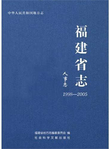 福建省志:人事志(1998-2005)