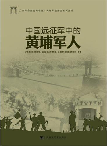中国远征军中的黄埔军人