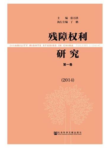 残障权利研究(2014)