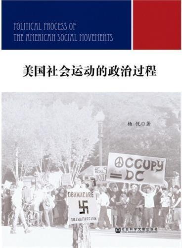 美国社会运动的政治过程