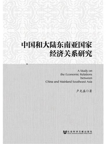 中国和大陆东南亚国家经济关系研究