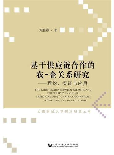 基于供应链合作的农-企关系研究