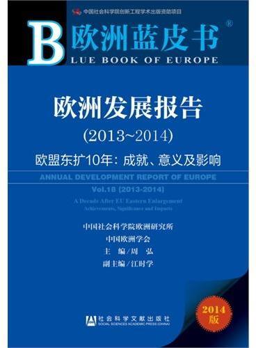 欧洲蓝皮书:欧洲发展报告(2013~2014)