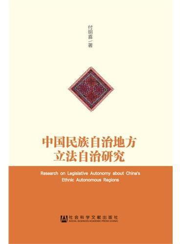 中国民族自治地方立法自治研究