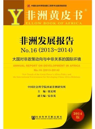 非洲黄皮书:非洲发展报告No.16(2013~2014)