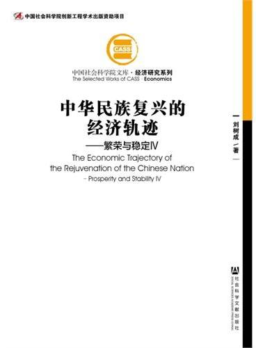 中华民族复兴的经济轨迹:繁荣与稳定Ⅳ