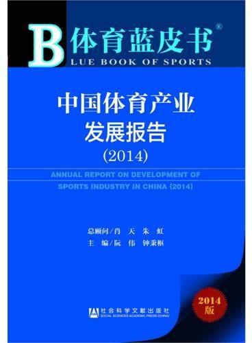 体育蓝皮书:中国体育产业发展报告(2014)