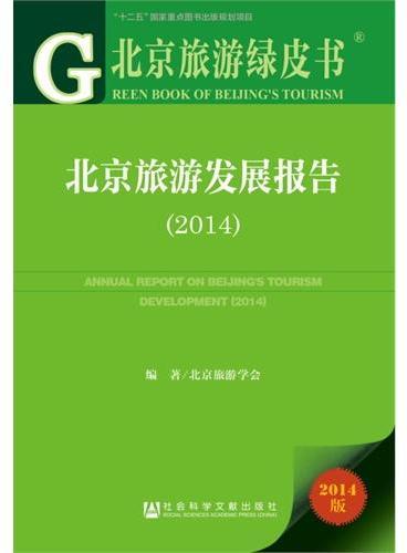 北京旅游绿皮书:北京旅游发展报告(2014)