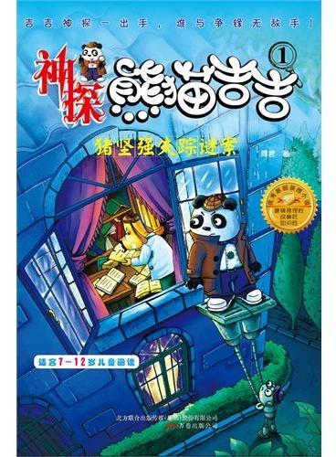 神探熊猫吉吉:猪坚强失踪谜案