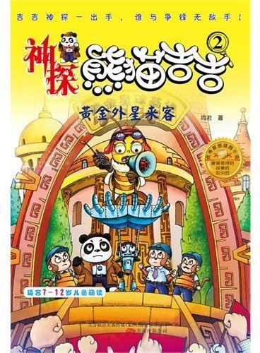 神探熊猫吉吉:黄金外星来客