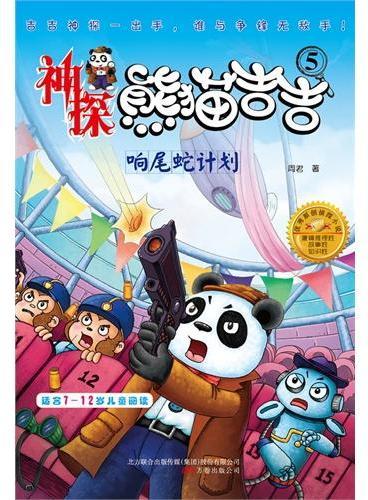 神探熊猫吉吉:响尾蛇计划