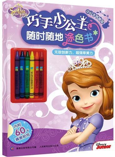 巧手小公主随时随地涂色书--小公主苏菲亚
