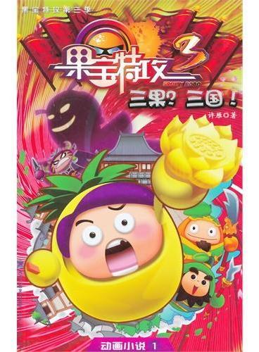 果宝特攻第三季-动画小说1-三果?三国!