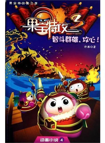 果宝特攻第三季-动画小说4-智斗群雄,攻心!