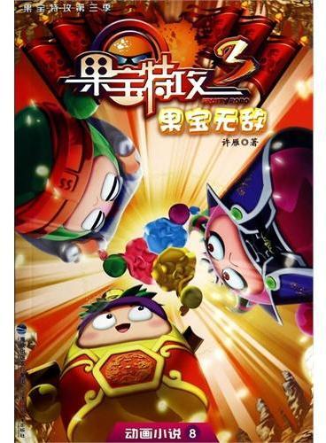 果宝特攻第三季-动画小说8-果宝无敌