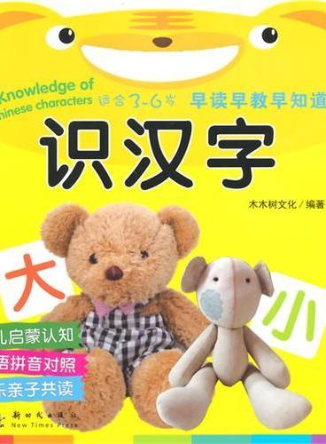 早读早教早知道·识汉字  3-6岁
