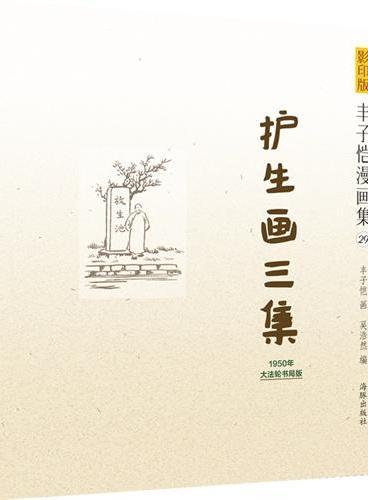 影印版丰子恺漫画集:护生画三集