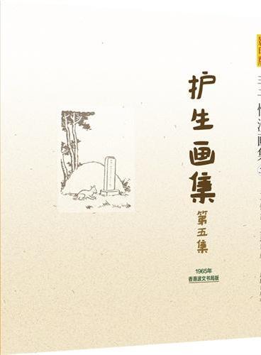 影印版丰子恺漫画集:护生画集第五集