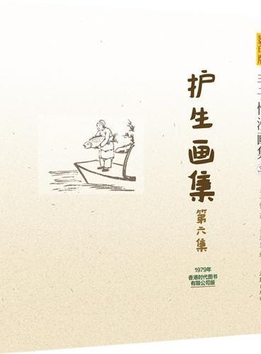 影印版丰子恺漫画集:护生画集第六集