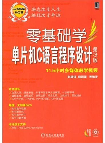 零基础学单片机C语言程序设计(第3版,丛书畅销30万册,全新版隆重上市)