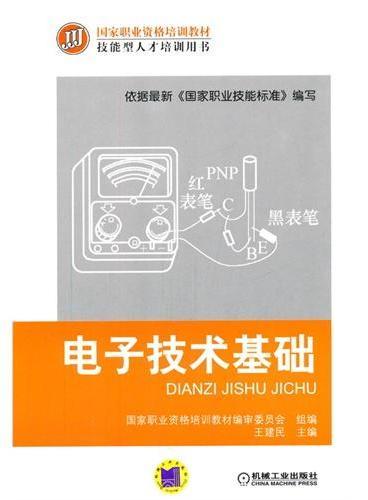 电子技术基础(国家职业资格培训教材 技能型人才培训用书)
