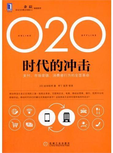 O2O时代的冲击(移动帝国日本正在悄然上演一场商业革命,互联网企业、电商、移动运营商、银行、信用卡公司群雄并起,对于也在酝酿O2O变革的中国市场有着深刻的启示)