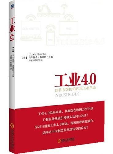 工业4.0——即将来袭的第四次工业革命