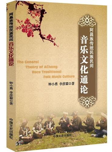 阿昌族传统民族民间音乐文化通