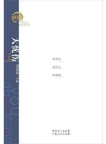 (在场主义散文奖五年丛书)大忧伤:林贤治、龙应台、周晓枫散文