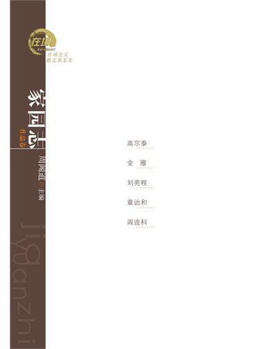 (在场主义散文奖五年丛书)家园志:高尔泰、金雁、刘亮程、章诒和、阎连科散文