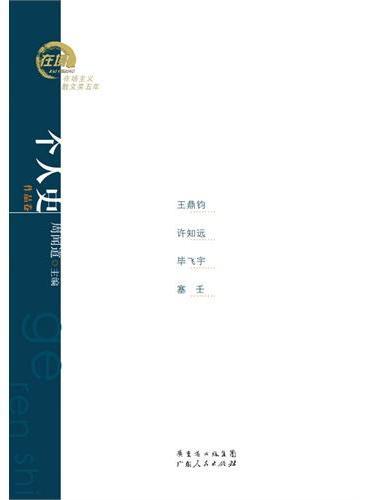 (在场主义散文奖五年丛书)个人史:王鼎钧、许知远、毕飞宇、塞壬散文