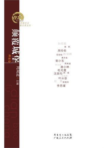 (在场主义散文奖五年丛书)颠覆城堡:孙绍振、南帆、周伦佑、郭小东等散文理论合集