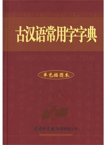 古汉语常用字字典(单色插图本)