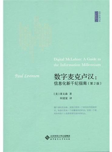 数字麦克卢汉:信息化新千纪指南(第2版)