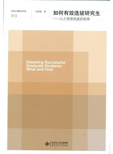 如何有效选拔研究生:人力资源选拔的视角