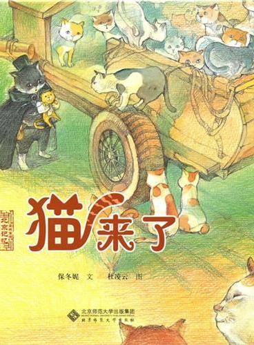 北京记忆·皇城童话《猫来了》