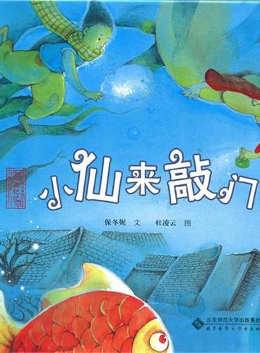 北京记忆·皇城童话《小仙来敲门》