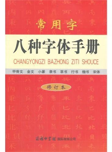 常用字八种字体手册(修订本)